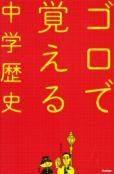 【学研】 ゴロで覚える 中学歴史