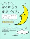 【学研】 寝る前5分TOEICテスト英文法 新形式