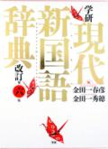 【学研】 現代新国語辞典 改訂第六版