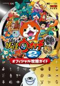 妖怪ウォッチ2元祖/本家 オフィシャル攻略ガイド (ワンダーライフスペシャル NINTENDO 3DS) ムック