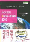 【増進堂受験研究社】中学 理科 詳説用語&資料集2000: 自由自在Pocket