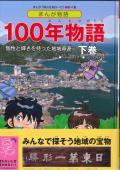 まんが「福山を知ローゼ」第4集 100年物語 時空を超えてつながる未来の扉 上巻