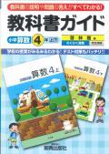 *小学校教科書ガイド 啓林館版 算数4年 【H27〜】