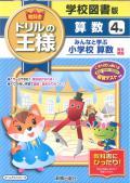 ドリルの王様  学校図書  算数4年 (H27〜)