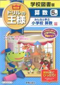 ドリルの王様  学校図書  算数5年 (H27〜)