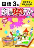 ぴったりテスト 東京書籍  国語3年 【H27年〜】