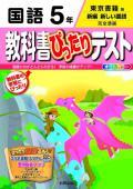ぴったりテスト 東京書籍  国語5年 【H27年〜】