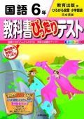 ぴったりテスト 教育出版  国語6年 【H27年〜】