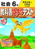 ぴったりテスト 教育出版 社会6年 【H27年〜】