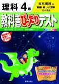 ぴったりテスト 東京書籍  理科4年 【H27年〜】