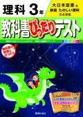 ぴったりテスト 大日本図書  理科3年 【H27年〜】