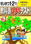 ぴったりテスト全教科書生活1・2年下 【H27年〜】