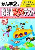 ぴったりテスト 光村図書 漢字2年 【H27年〜】