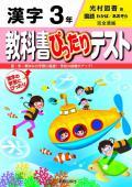 ぴったりテスト 光村図書 漢字3年 【H27年〜】