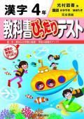 ぴったりテスト 光村図書 漢字4年 【H27年〜】