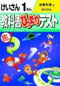 ぴったりテスト全教科書計算1年 【H27年〜】