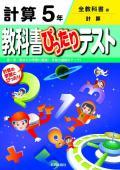 ぴったりテスト全教科書計算5年 【H27年〜】