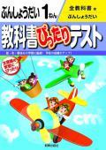 ぴったりテスト全教科書文章題1年 【H27年〜】
