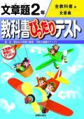 ぴったりテスト全教科書文章題2年 【H27年〜】