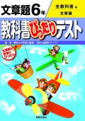 ぴったりテスト全教科書文章題6年 【H27年〜】