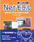 事例で学ぶ Netモラル 〜教室で誰でもできる情報モラル教育〜