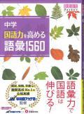 【増進堂受験研究社】中学 国語力を高める語彙1560 (自由自在Pocket)