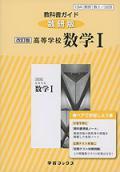 数研出版  *311ガイド数研版高等学校数学�