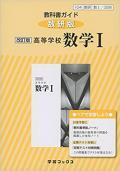 数研出版版 *328 教科書ガイド 改訂版 高等学校数学�