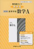 数研出版版 *328 教科書ガイド 改訂版 高等学校数学A