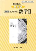 数研出版 *328 教科書ガイド 数研版 改訂版 高等学校数学�