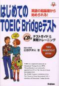 【学研】 TOEIC Bridgeテスト