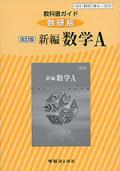 数研出版版 *329 教科書ガイド 改訂版 新編数学A