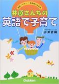【学研】 井原さんちの英語で子育て
