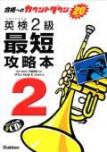 【学研】 英検2級 最短攻略本 CD付