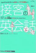 【学研】 接客の英会話 CD付き