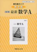 数研出版版 *330 教科書ガイド 改訂版 最新数学A