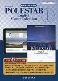 数研出版版  *342 教科書ガイド 改訂版 ポールスター コミュニケーション英語1
