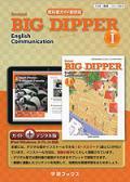 数研出版版  *343 教科書ガイド 改訂版 ビッグディッパー コミュニケーション英語1