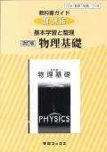 数研出版  *318教科書ガイド 基本学習の整理 改訂版 物理基礎