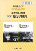 数研出版 *314・315 教科書ガイド 基本学習の整理 改訂版 総合物理