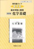 数研出版  *319教科書ガイド 数研版 化学基礎 改訂版