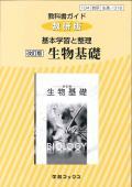 数研出版 *316 数研版 基本学習と整理 改訂版 生物基礎