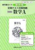 数研出版版 *327 定期テスト対策問題改訂版 数学A