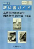 数研出版  *315・316・317ガイド数研版国語総合現代文古典編