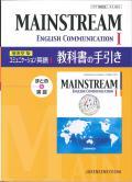 【増進堂受験研究社】コミュニケーション英語1 メインストリーム 教科書の手引き: まとめ&演習