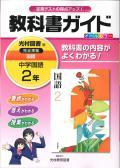 教科書ガイド 光村図書版 中学国語 2年 (H28〜)