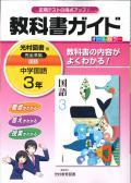 教科書ガイド 光村図書版 中学国語 3年 (H28〜)