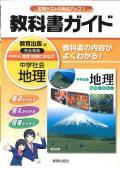 教科書ガイド 教育出版 中学社会 地理 (H28〜)