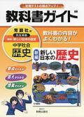 教科書ガイド 育鵬社版 中学社会 歴史 (H28〜)