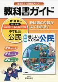 教科書ガイド 育鵬社版 中学社会 公民 (H28〜)
